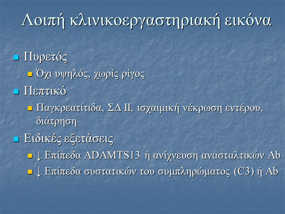 ΚΛΙΝΙΚΗ ΔΙΑΓΝΩΣΗ ΚΛΙΝΙΚΗ ΔΙΑΓΝΩΣΗ HUSTTP ΚΛΙΝΙΚΑ ΧΑΡΑΚΤΗΡΙΣΤΙΚΑ 1.