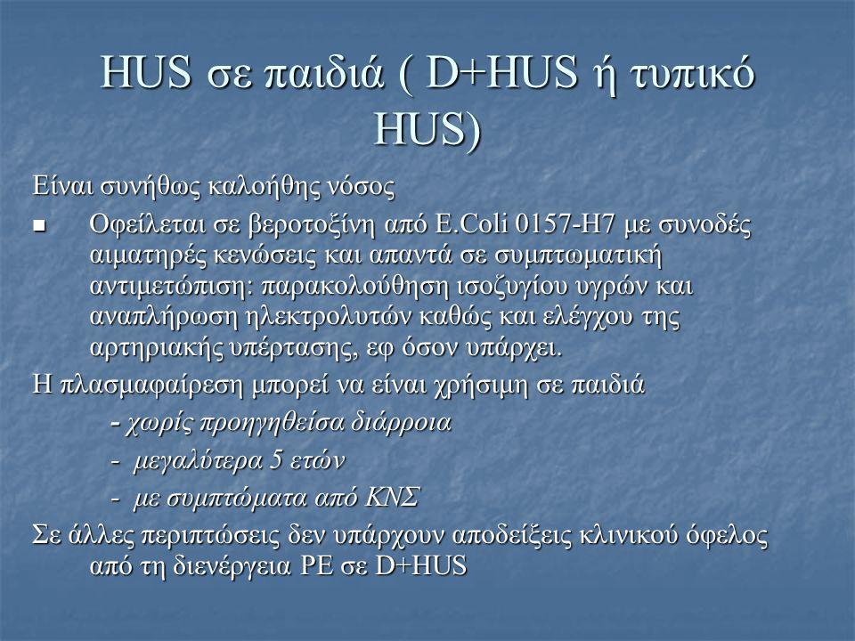 HUS σε παιδιά ( D+HUS ή τυπικό HUS) Είναι συνήθως καλοήθης νόσος Οφείλεται σε βεροτοξίνη από E.Coli 0157-H7 με συνοδές αιματηρές κενώσεις και απαντά σ