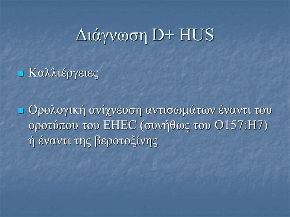 Διάγνωση D+ HUS Καλλιέργειες Καλλιέργειες Ορολογική ανίχνευση αντισωμάτων έναντι του οροτύπου του EHEC (συνήθως του Ο157:Η7) ή έναντι της βεροτοξίνης