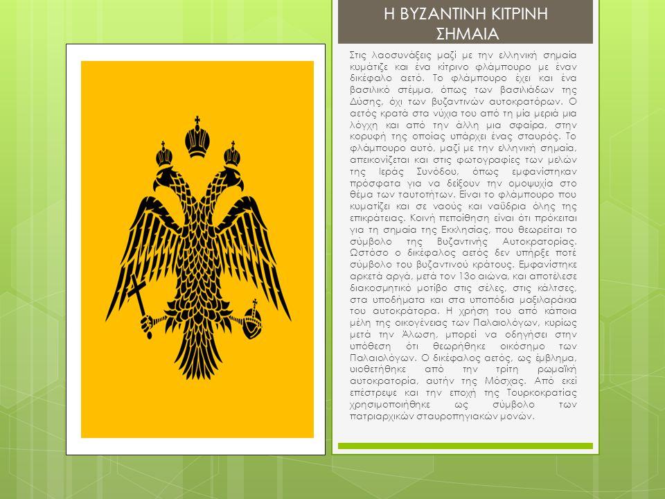 Στις λαοσυνάξεις μαζί με την ελληνική σημαία κυμάτιζε και ένα κίτρινο φλάμπουρο με έναν δικέφαλο αετό. Το φλάμπουρο έχει και ένα βασιλικό στέμμα, όπως