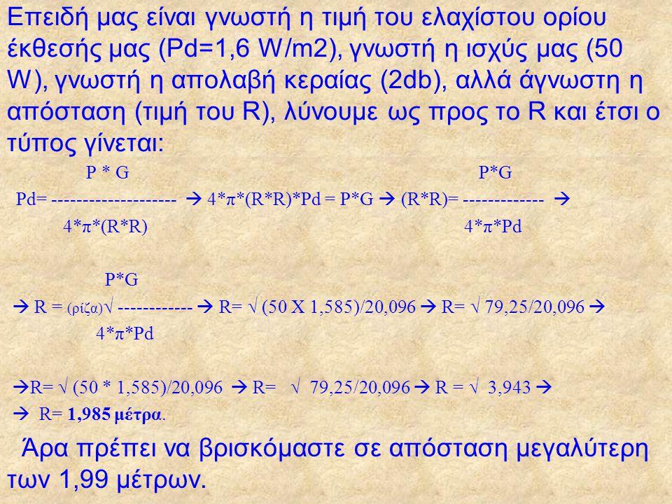 Επειδή μας είναι γνωστή η τιμή του ελαχίστου ορίου έκθεσής μας (Pd=1,6 W/m2), γνωστή η ισχύς μας (50 W), γνωστή η απολαβή κεραίας (2db), αλλά άγνωστη