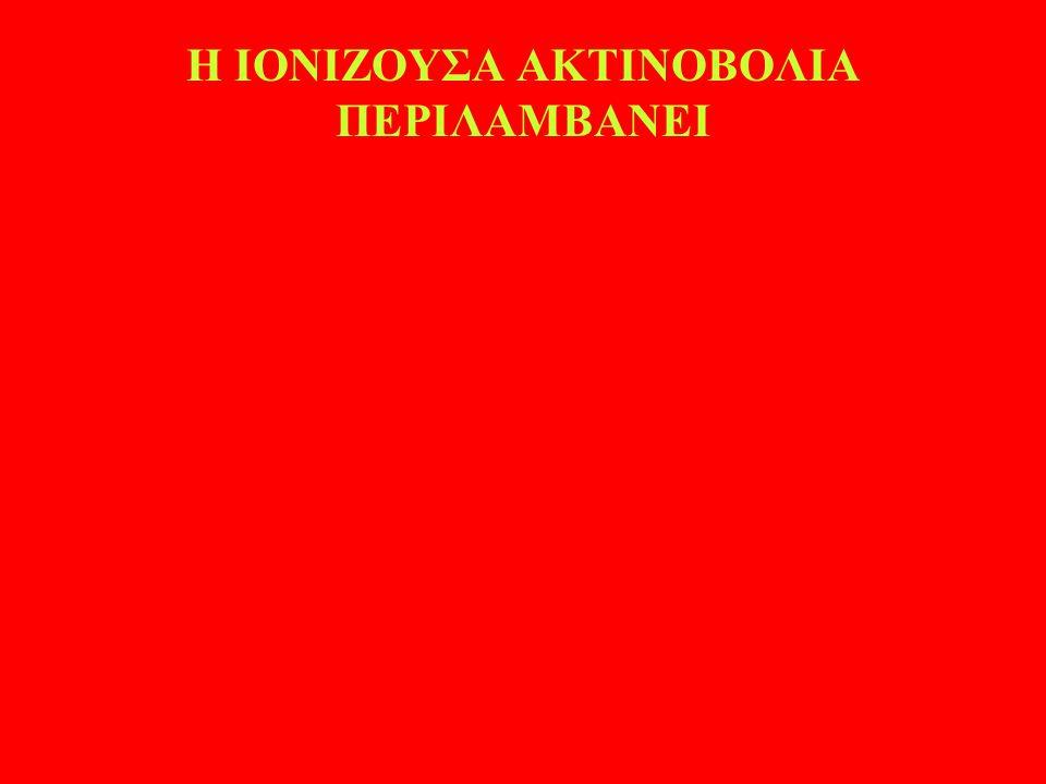Η ΙΟΝΙΖΟΥΣΑ ΑΚΤΙΝΟΒΟΛΙΑ ΠΕΡΙΛΑΜΒΑΝΕΙ