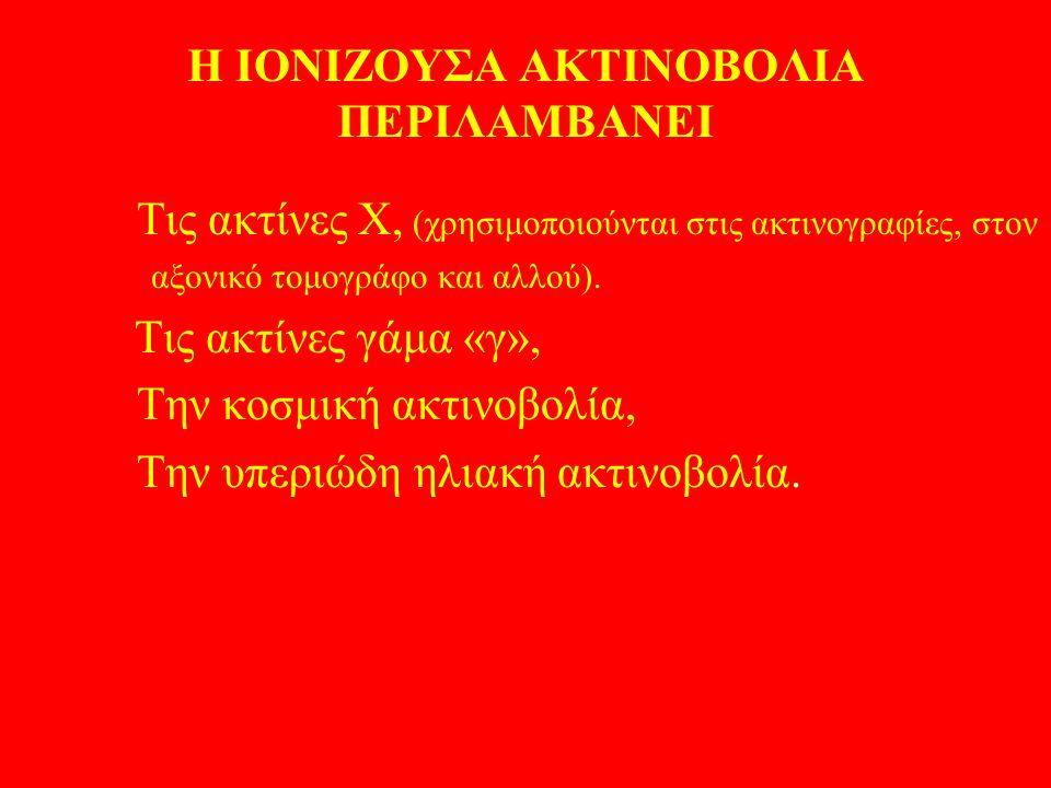 Η ΙΟΝΙΖΟΥΣΑ ΑΚΤΙΝΟΒΟΛΙΑ ΠΕΡΙΛΑΜΒΑΝΕΙ Τις ακτίνες Χ, (χρησιμοποιούνται στις ακτινογραφίες, στον αξονικό τομογράφο και αλλού). Τις ακτίνες γάμα «γ», Την