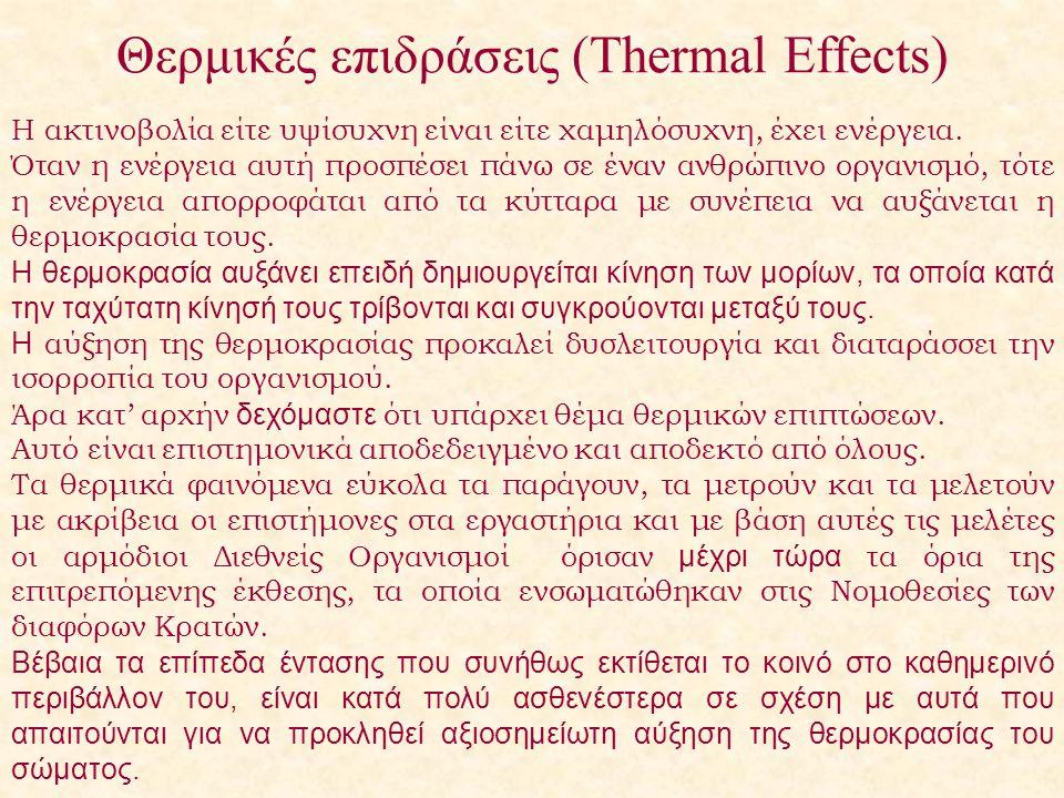 Θερμικές επιδράσεις (Thermal Effects) Η ακτινοβολία είτε υψίσυχνη είναι είτε χαμηλόσυχνη, έχει ενέργεια. Όταν η ενέργεια αυτή προσπέσει πάνω σε έναν α