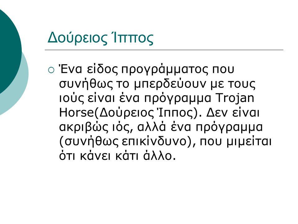 Δούρειος Ίππος  Ένα είδος προγράμματος που συνήθως το μπερδεύουν με τους ιούς είναι ένα πρόγραμμα Trojan Horse(Δούρειος Ίππος). Δεν είναι ακριβώς ιός