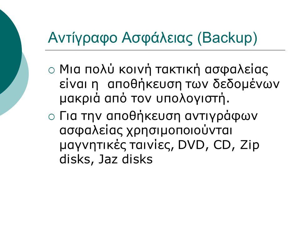 Αντίγραφο Ασφάλειας (Backup)  Μια πολύ κοινή τακτική ασφαλείας είναι η αποθήκευση των δεδομένων μακριά από τον υπολογιστή.  Για την αποθήκευση αντιγ