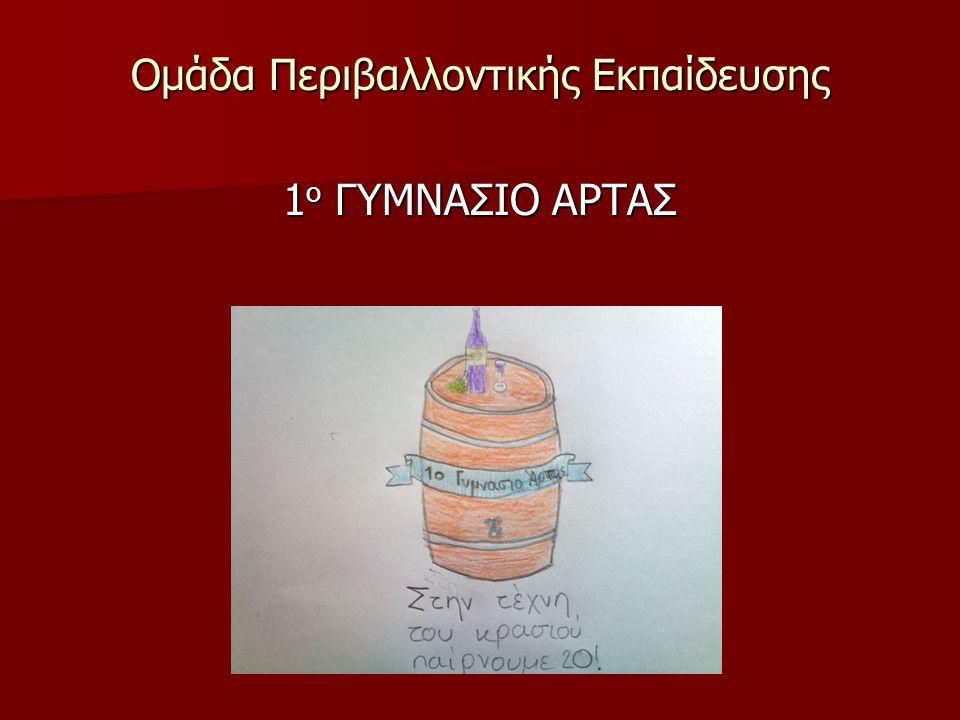 Ομάδα Περιβαλλοντικής Εκπαίδευσης 1 ο ΓΥΜΝΑΣΙΟ ΑΡΤΑΣ