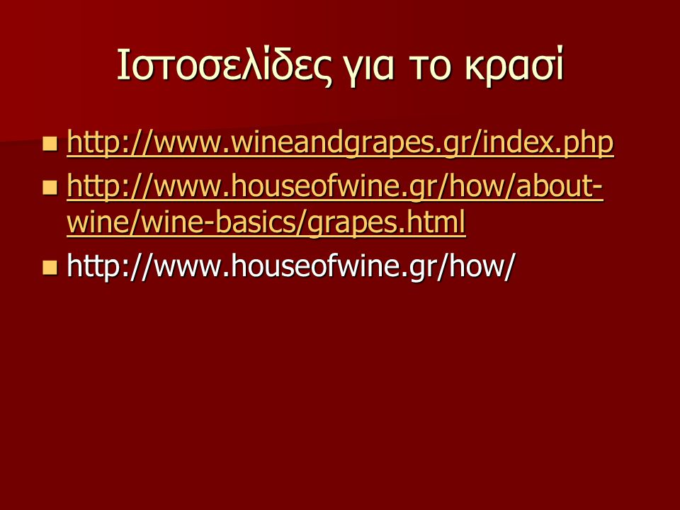 Ιστοσελίδες για το κρασί http://www.wineandgrapes.gr/index.php http://www.wineandgrapes.gr/index.php http://www.wineandgrapes.gr/index.php http://www.