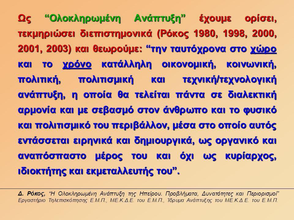 Στην εργασία αυτή, σύμφωνα με τη φιλοσοφία της προσέγγισής μας, ο χώρος αφορά στην Ήπειρο, ως ακριτική Περιφέρεια της Ελλάδας με εξαιρετική γεωπολιτική σημασία, η οποία πολυδιάστατα συναλλάσσεται, επηρεάζεται και αλληλεπιδρά με τις γειτονικές της περιφέρειες και το εθνικό κέντρο, με τα Βαλκάνια και την Ευρωπαϊκή Ένωση, αλλά και με το κοινό πλανητικό μας σπίτι, στις συγκεκριμένες σήμερα οικονομικές, κοινωνικοπολιτικές και περιβαλλοντικές συνθήκες, τις οποίες καθορίζει η ασυδοσία των παγκοσμιοποιημένων αγορών της νέας τάξης.