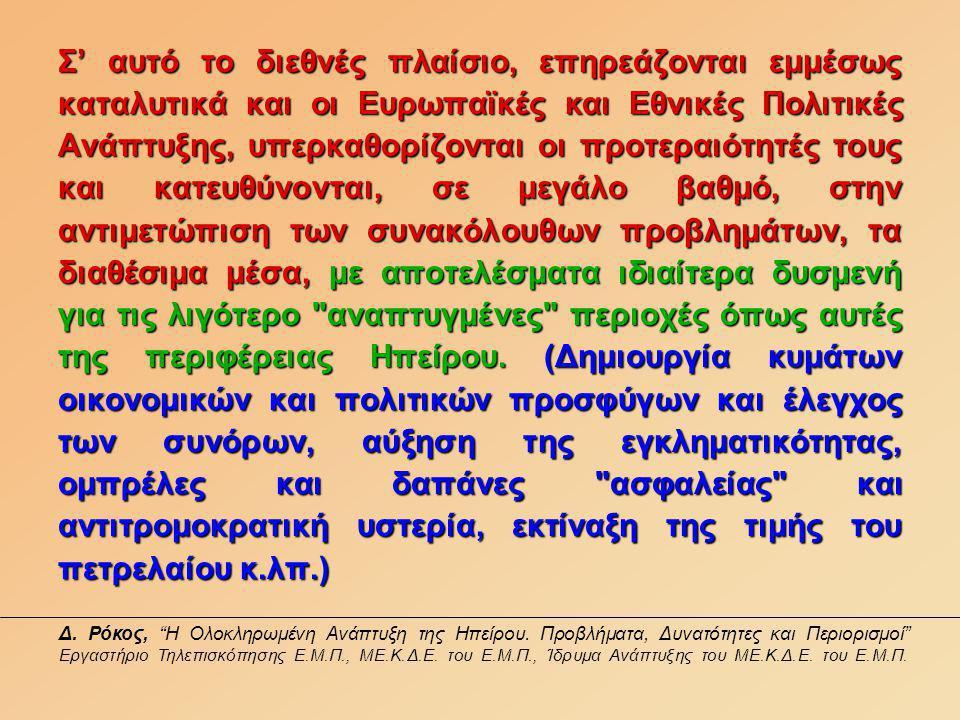 Δ.Ρόκος, Η Ολοκληρωμένη Ανάπτυξη της Ηπείρου.