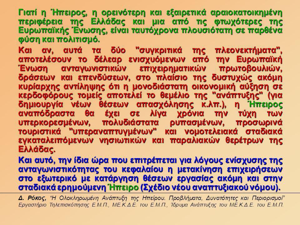 Γιατί η Ήπειρος, η ορεινότερη και εξαιρετικά αραιοκατοικημένη περιφέρεια της Ελλάδας και μια από τις φτωχότερες της Ευρωπαϊκής Ένωσης, είναι ταυτόχρονα πλουσιότατη σε παρθένα φύση και πολιτισμό.