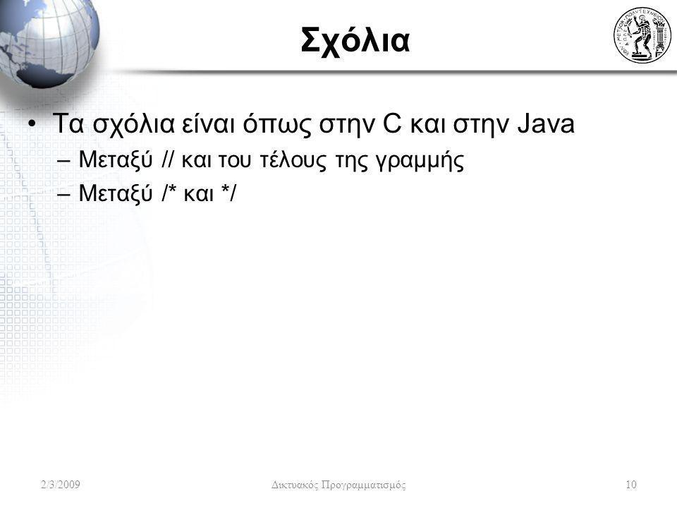 Σχόλια Τα σχόλια είναι όπως στην C και στην Java –Μεταξύ // και του τέλους της γραμμής –Μεταξύ /* και */ 2/3/2009Δικτυακός Προγραμματισμός10