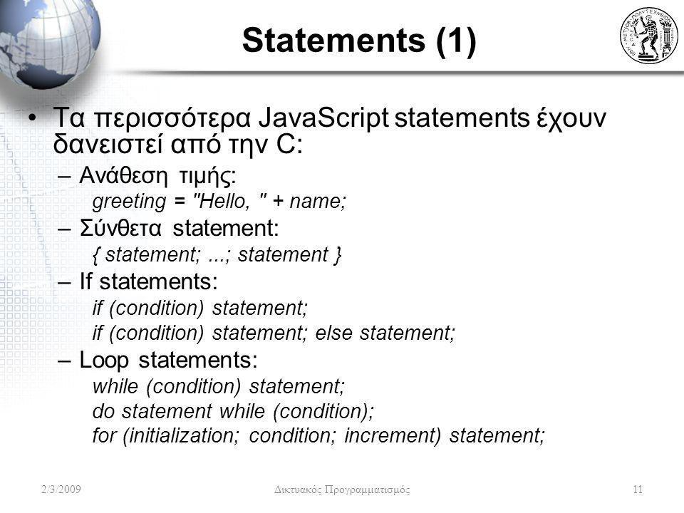 Statements (1) Τα περισσότερα JavaScript statements έχουν δανειστεί από την C: –Ανάθεση τιμής: greeting =