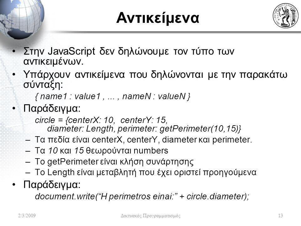 Αντικείμενα Στην JavaScript δεν δηλώνουμε τον τύπο των αντικειμένων. Υπάρχουν αντικείμενα που δηλώνονται με την παρακάτω σύνταξη: { name1 : value1,...