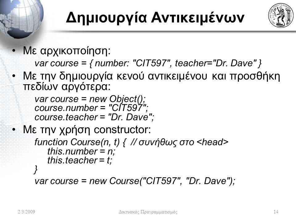 Δημιουργία Αντικειμένων Με αρχικοποίηση: var course = { number: