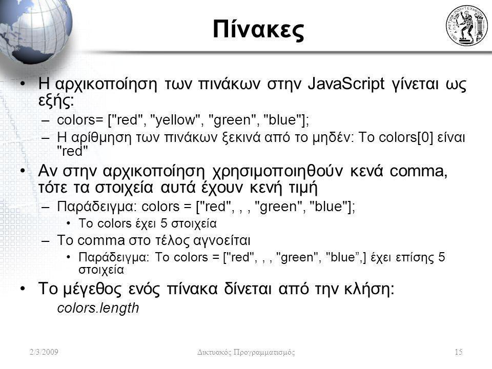 Πίνακες Η αρχικοποίηση των πινάκων στην JavaScript γίνεται ως εξής: –colors= [