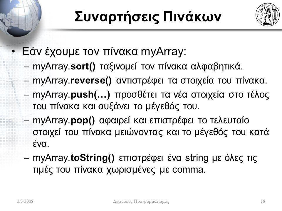 Συναρτήσεις Πινάκων Εάν έχουμε τον πίνακα myArray: –myArray.sort() ταξινομεί τον πίνακα αλφαβητικά. –myArray.reverse() αντιστρέφει τα στοιχεία του πίν