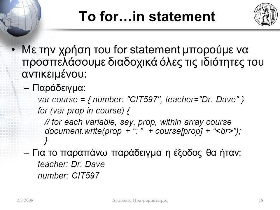Το for…in statement Με την χρήση του for statement μπορούμε να προσπελάσουμε διαδοχικά όλες τις ιδιότητες του αντικειμένου: –Παράδειγμα: var course =