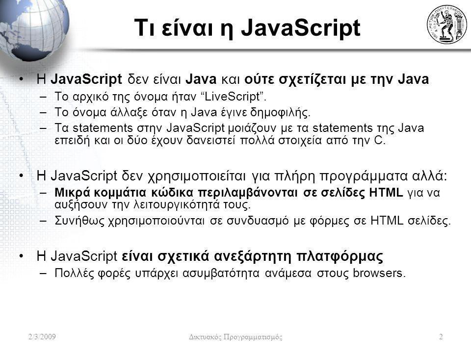 """Τι είναι η JavaScript H JavaScript δεν είναι Java και ούτε σχετίζεται με την Java –To αρχικό της όνομα ήταν """"LiveScript"""". –Το όνομα άλλαξε όταν η Java"""