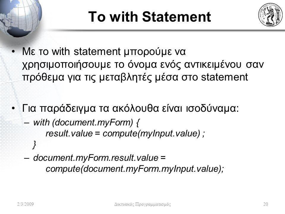 To with Statement Με το with statement μπορούμε να χρησιμοποιήσουμε το όνομα ενός αντικειμένου σαν πρόθεμα για τις μεταβλητές μέσα στο statement Για π