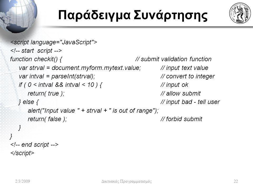 Παράδειγμα Συνάρτησης function checkit() { // submit validation function var strval = document.myform.mytext.value; // input text value var intval = p
