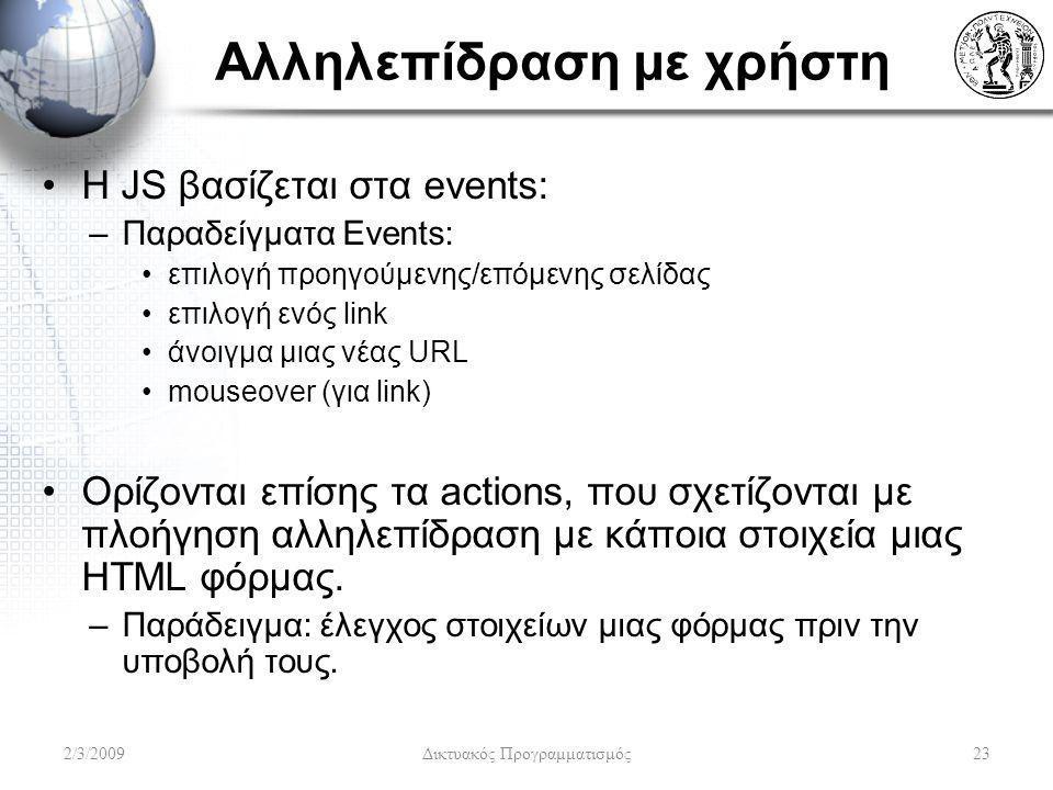 Αλληλεπίδραση με χρήστη Η JS βασίζεται στα events: –Παραδείγματα Events: επιλογή προηγούμενης/επόμενης σελίδας επιλογή ενός link άνοιγμα μιας νέας URL