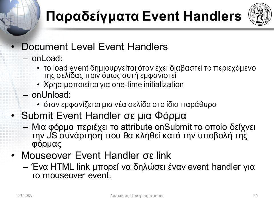 Παραδείγματα Event Handlers Document Level Event Handlers –onLoad: το load event δημιουργείται όταν έχει διαβαστεί το περιεχόμενο της σελίδας πριν όμω