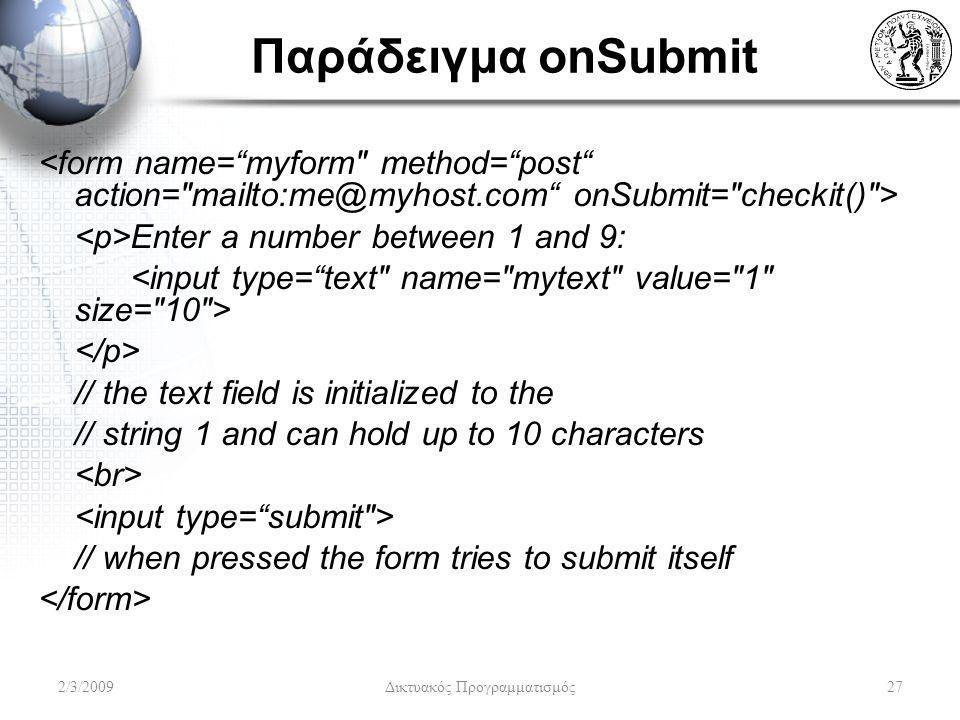 Παράδειγμα onSubmit Enter a number between 1 and 9: // the text field is initialized to the // string 1 and can hold up to 10 characters // when press