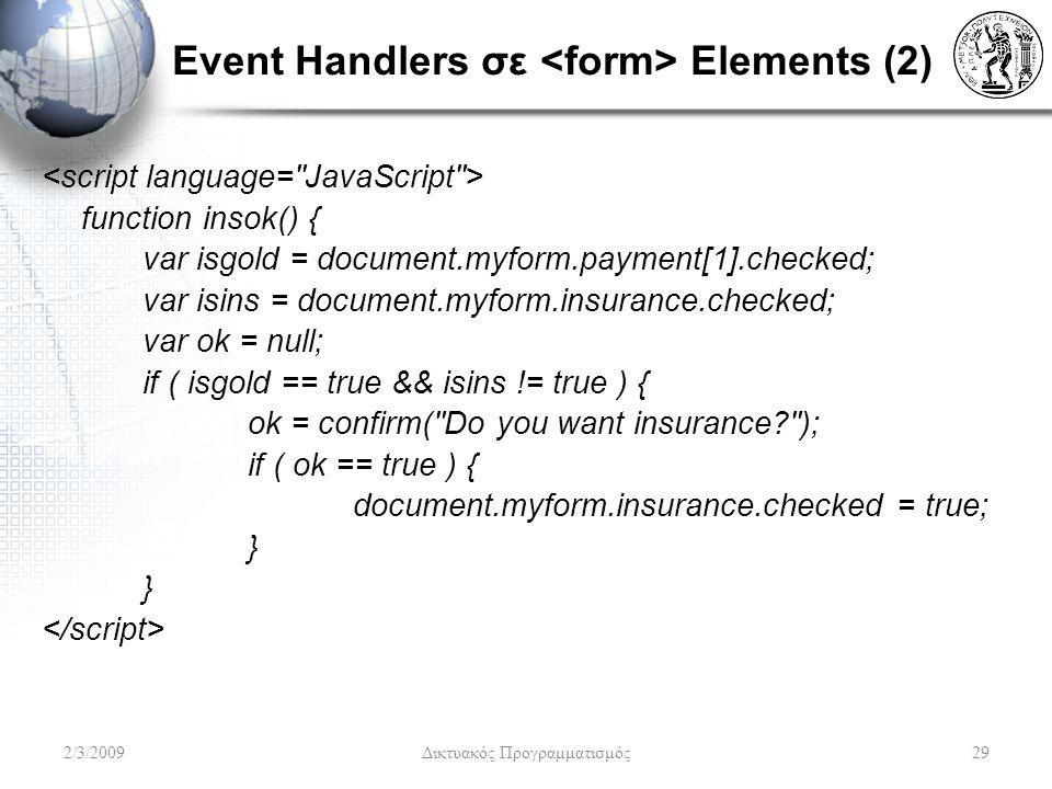 Event Handlers σε Elements (2) function insok() { var isgold = document.myform.payment[1].checked; var isins = document.myform.insurance.checked; var