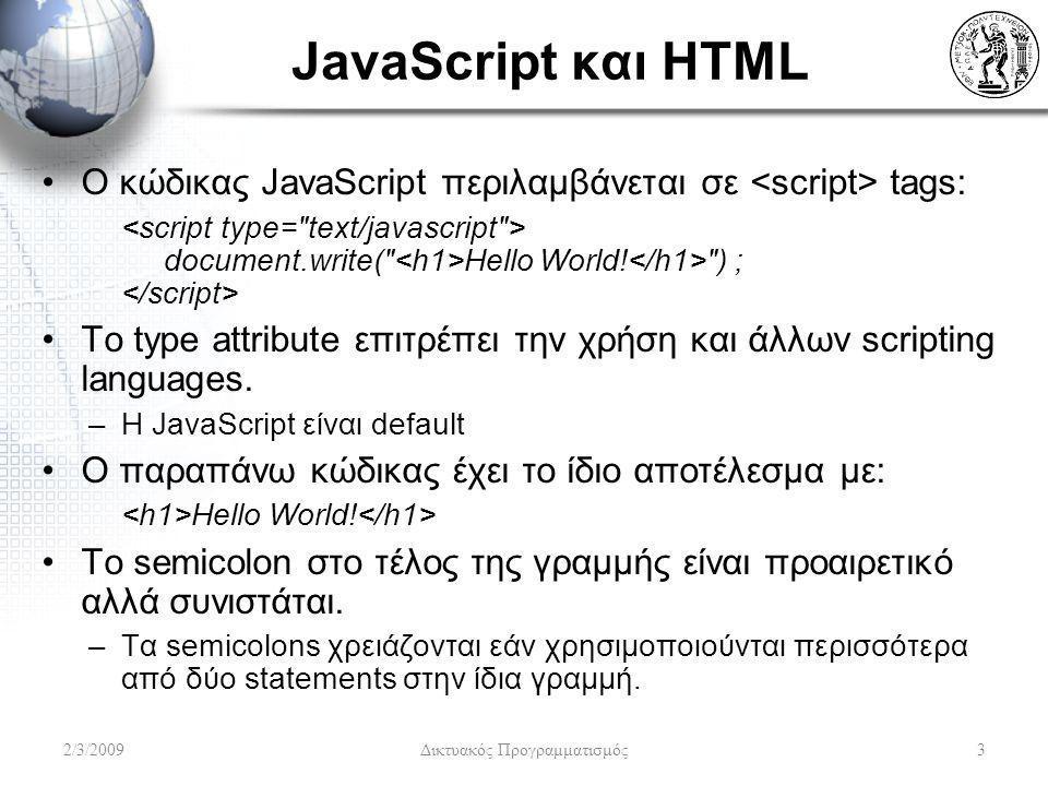 JavaScript και HTML Ο κώδικας JavaScript περιλαμβάνεται σε tags: document.write(