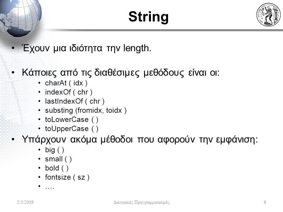 String Έχουν μια ιδιότητα την length. Κάποιες από τις διαθέσιμες μεθόδους είναι οι: charAt ( idx ) indexOf ( chr ) lastIndexOf ( chr ) substing (fromi
