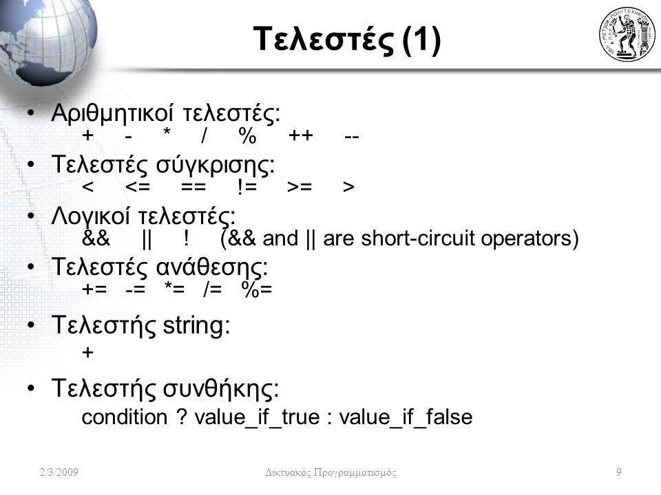 Τελεστές (1) Αριθμητικοί τελεστές: + - * / % ++ -- Τελεστές σύγκρισης: = > Λογικοί τελεστές: && || ! (&& and || are short-circuit operators) Τελεστές
