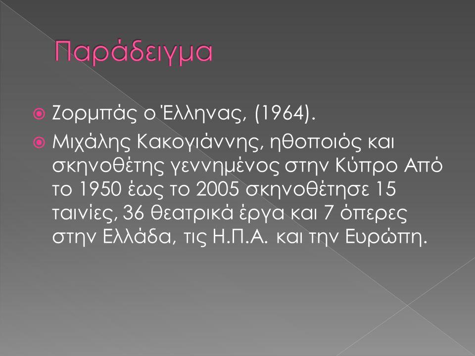  Ζορμπάς ο Έλληνας, (1964).  Μιχάλης Κακογιάννης, ηθοποιός και σκηνοθέτης γεννημένος στην Κύπρο Από το 1950 έως το 2005 σκηνοθέτησε 15 ταινίες, 36 θ