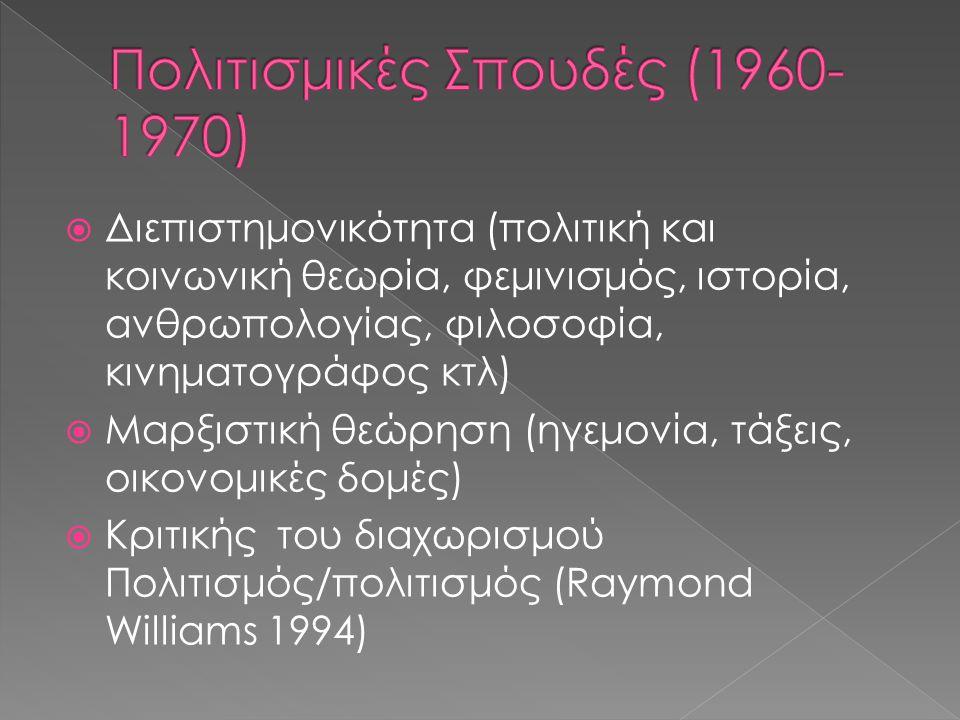  Διεπιστημονικότητα (πολιτική και κοινωνική θεωρία, φεμινισμός, ιστορία, ανθρωπολογίας, φιλοσοφία, κινηματογράφος κτλ)  Μαρξιστική θεώρηση (ηγεμονία, τάξεις, οικονομικές δομές)  Κριτικής του διαχωρισμού Πολιτισμός/πολιτισμός (Raymond Williams 1994)