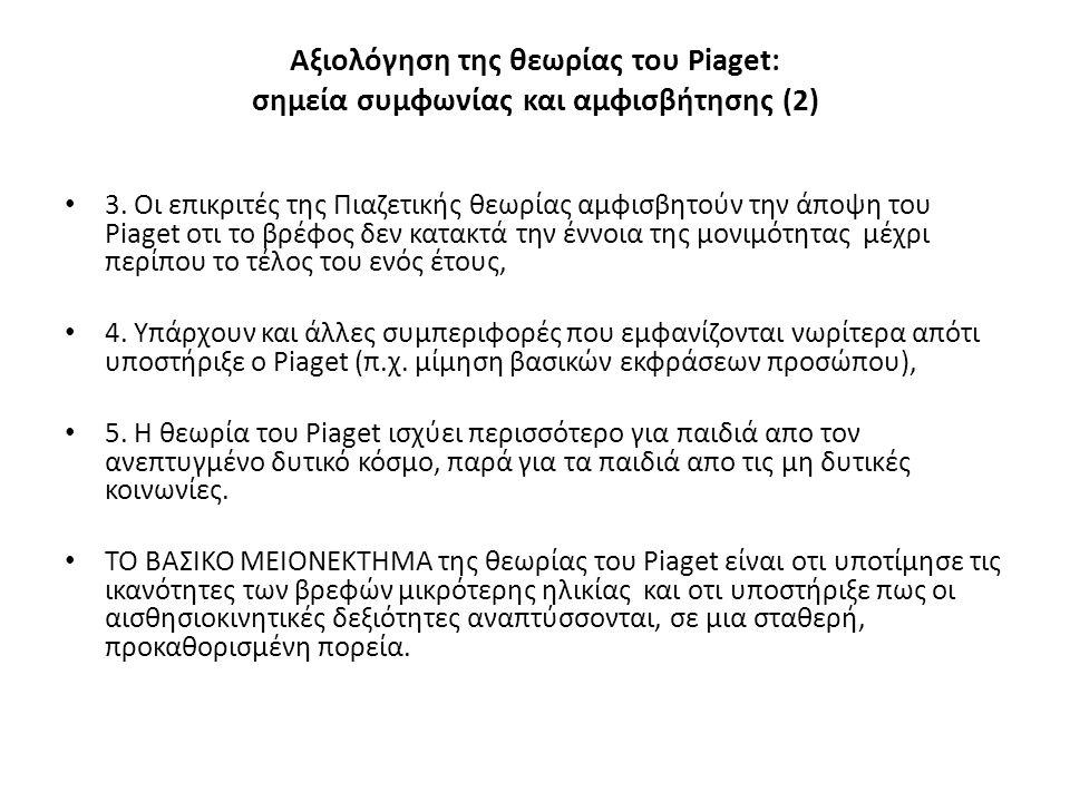 Αξιολόγηση της θεωρίας του Piaget: σημεία συμφωνίας και αμφισβήτησης (2) 3. Οι επικριτές της Πιαζετικής θεωρίας αμφισβητούν την άποψη του Piaget οτι τ