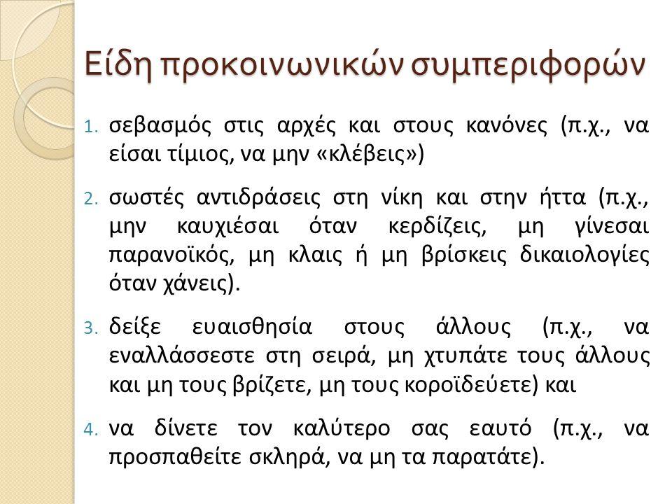 Είδη προκοινωνικών συμπεριφορών 1. σεβασμός στις αρχές και στους κανόνες (π.χ., να είσαι τίμιος, να μην «κλέβεις») 2. σωστές αντιδράσεις στη νίκη και