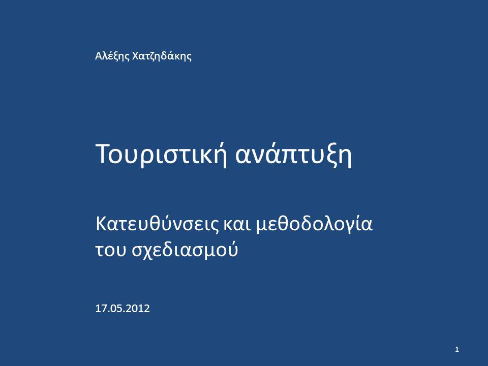Τουριστική ανάπτυξη Κατευθύνσεις και μεθοδολογία του σχεδιασμού Αλέξης Χατζηδάκης 17.05.2012 1