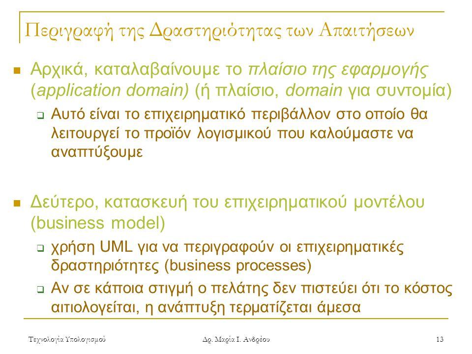 Τεχνολογία Υπολογισμού Δρ. Μαρία Ι. Ανδρέου 13 Περιγραφή της Δραστηριότητας των Απαιτήσεων Αρχικά, καταλαβαίνουμε το πλαίσιο της εφαρμογής (applicatio