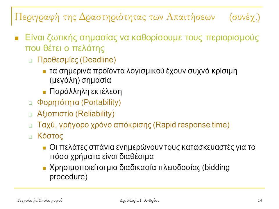 Τεχνολογία Υπολογισμού Δρ. Μαρία Ι. Ανδρέου 14 Περιγραφή της Δραστηριότητας των Απαιτήσεων (συνέχ.) Είναι ζωτικής σημασίας να καθορίσουμε τους περιορι