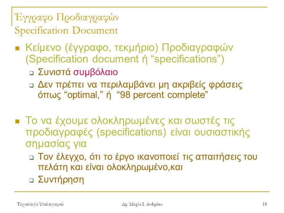 Τεχνολογία Υπολογισμού Δρ. Μαρία Ι. Ανδρέου 19 Έγγραφο Προδιαγραφών Specification Document Κείμενο (έγγραφο, τεκμήριο) Προδιαγραφών (Specification doc