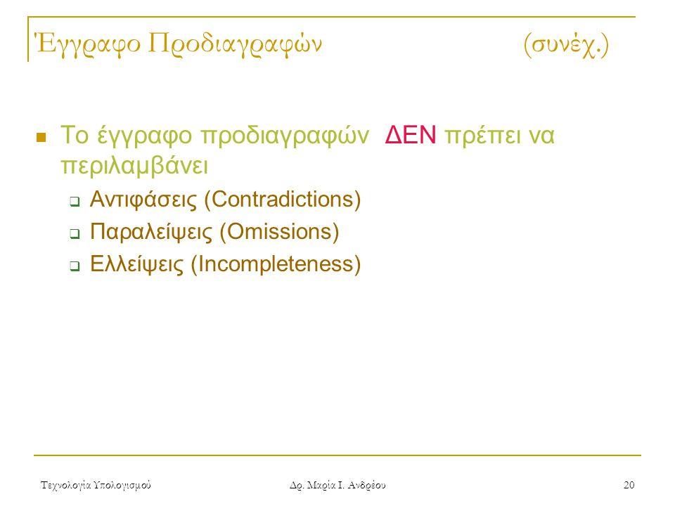 Τεχνολογία Υπολογισμού Δρ. Μαρία Ι. Ανδρέου 20 Έγγραφο Προδιαγραφών (συνέχ.) Το έγγραφο προδιαγραφών ΔΕΝ πρέπει να περιλαμβάνει  Αντιφάσεις (Contradi