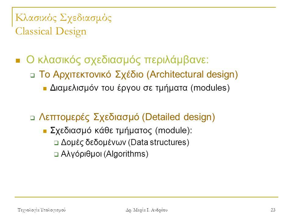 Τεχνολογία Υπολογισμού Δρ. Μαρία Ι. Ανδρέου 23 Κλασικός Σχεδιασμός Classical Design Ο κλασικός σχεδιασμός περιλάμβανε:  Το Αρχιτεκτονικό Σχέδιο (Arch