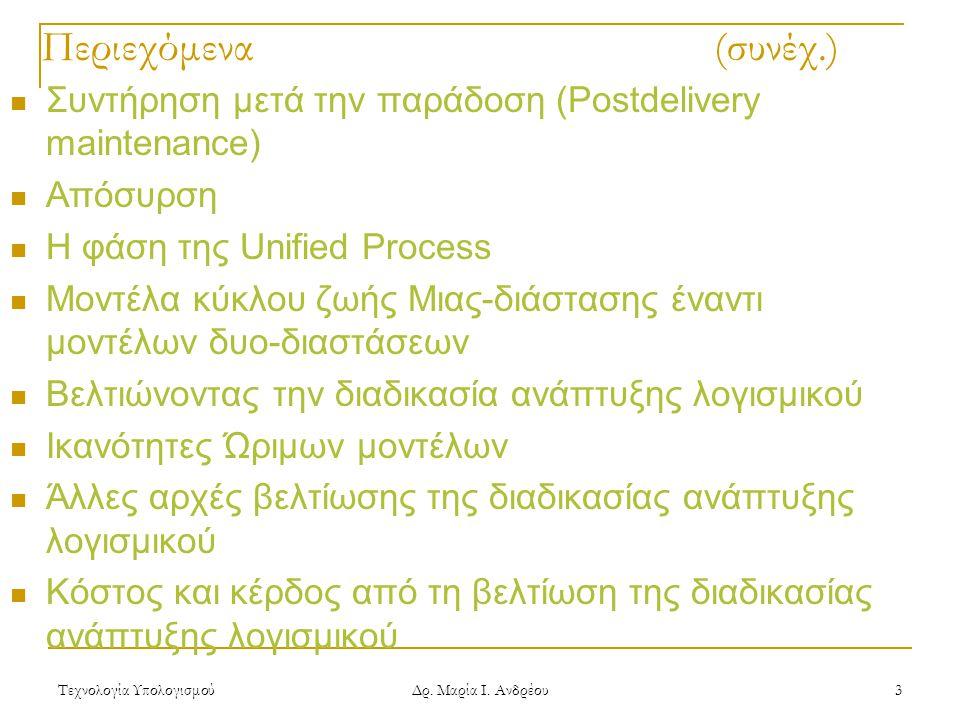Τεχνολογία Υπολογισμού Δρ. Μαρία Ι. Ανδρέου 3 Περιεχόμενα (συνέχ.) Συντήρηση μετά την παράδοση (Postdelivery maintenance) Απόσυρση Η φάση της Unified