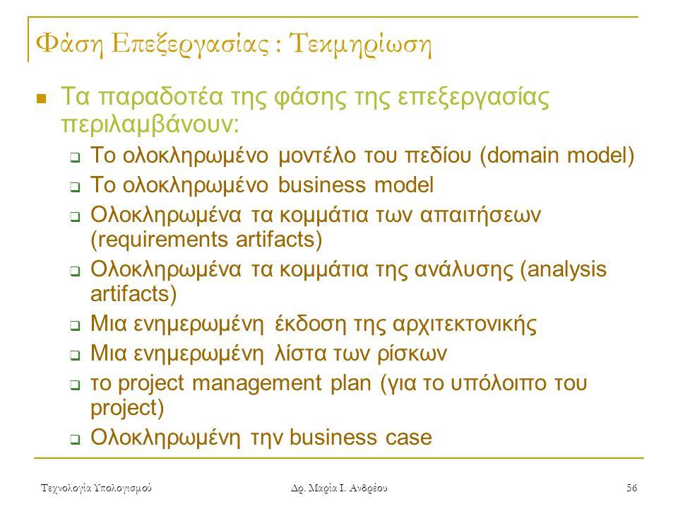 Τεχνολογία Υπολογισμού Δρ. Μαρία Ι. Ανδρέου 56 Φάση Επεξεργασίας : Τεκμηρίωση Τα παραδοτέα της φάσης της επεξεργασίας περιλαμβάνουν:  Το ολοκληρωμένο