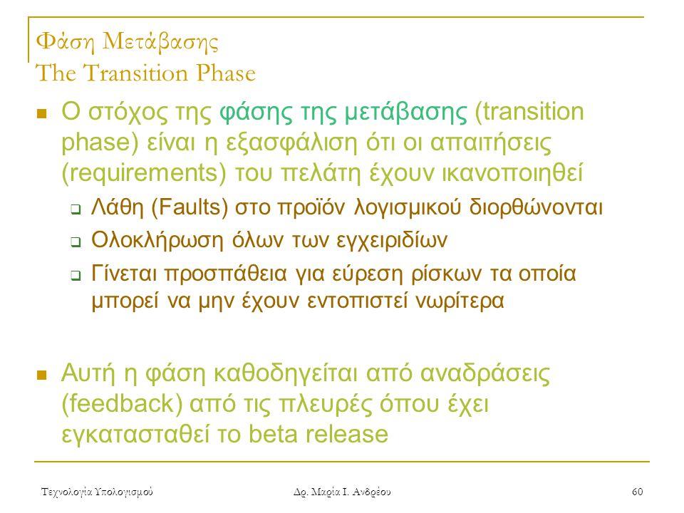 Τεχνολογία Υπολογισμού Δρ. Μαρία Ι. Ανδρέου 60 Φάση Μετάβασης The Transition Phase Ο στόχος της φάσης της μετάβασης (transition phase) είναι η εξασφάλ