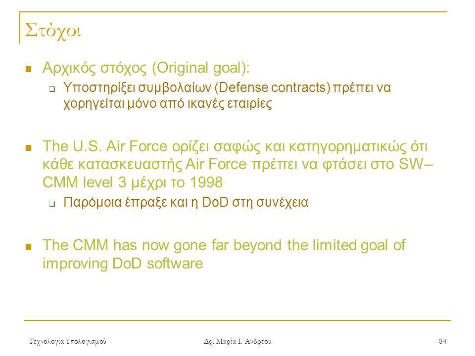 Τεχνολογία Υπολογισμού Δρ. Μαρία Ι. Ανδρέου 84 Στόχοι Αρχικός στόχος (Original goal):  Υποστηρίξει συμβολαίων (Defense contracts) πρέπει να χορηγείτα