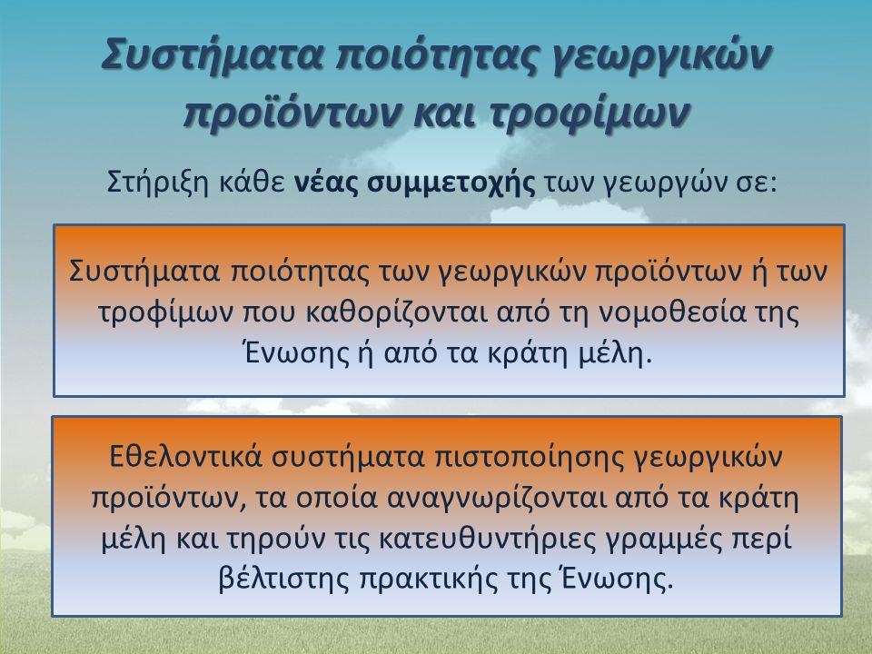 Συστήματα ποιότητας γεωργικών προϊόντων και τροφίμων Συστήματα ποιότητας των γεωργικών προϊόντων ή των τροφίμων που καθορίζονται από τη νομοθεσία της