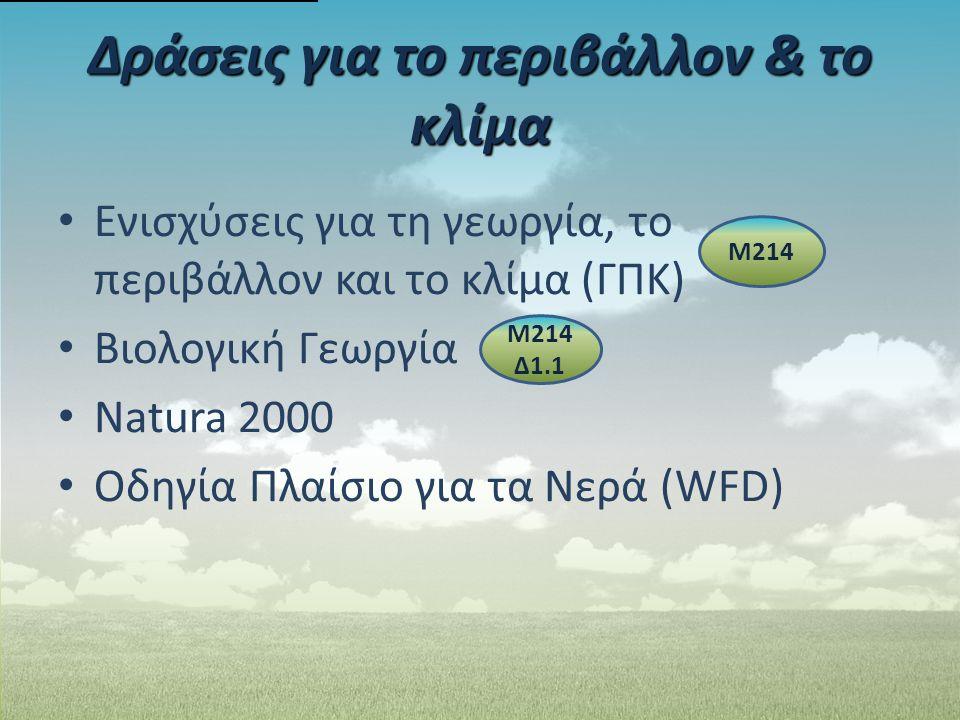 Ενισχύσεις για τη γεωργία, το περιβάλλον και το κλίμα (ΓΠΚ) Βιολογική Γεωργία Natura 2000 Οδηγία Πλαίσιο για τα Νερά (WFD) Μ214 Δ1.1 Δράσεις για το πε
