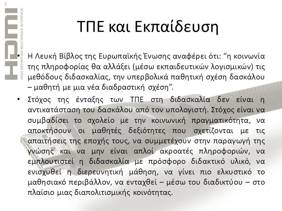 ΤΠΕ και Εκπαίδευση Η Λευκή Βίβλος της Ευρωπαϊκής Ένωσης αναφέρει ότι: η κοινωνία της πληροφορίας θα αλλάξει (μέσω εκπαιδευτικών λογισμικών) τις μεθόδους διδασκαλίας, την υπερβολικά παθητική σχέση δασκάλου – μαθητή με μια νέα διαδραστική σχέση .