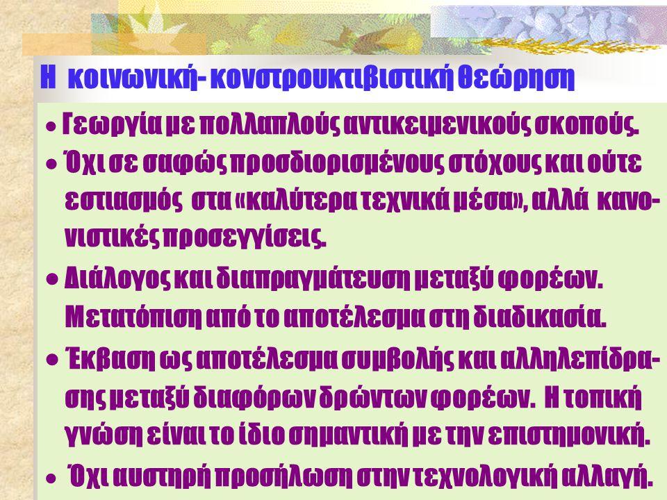 17 Η κοινωνική- κονστρουκτιβιστική θεώρηση  Γεωργία με πολλαπλούς αντικειμενικούς σκοπούς.
